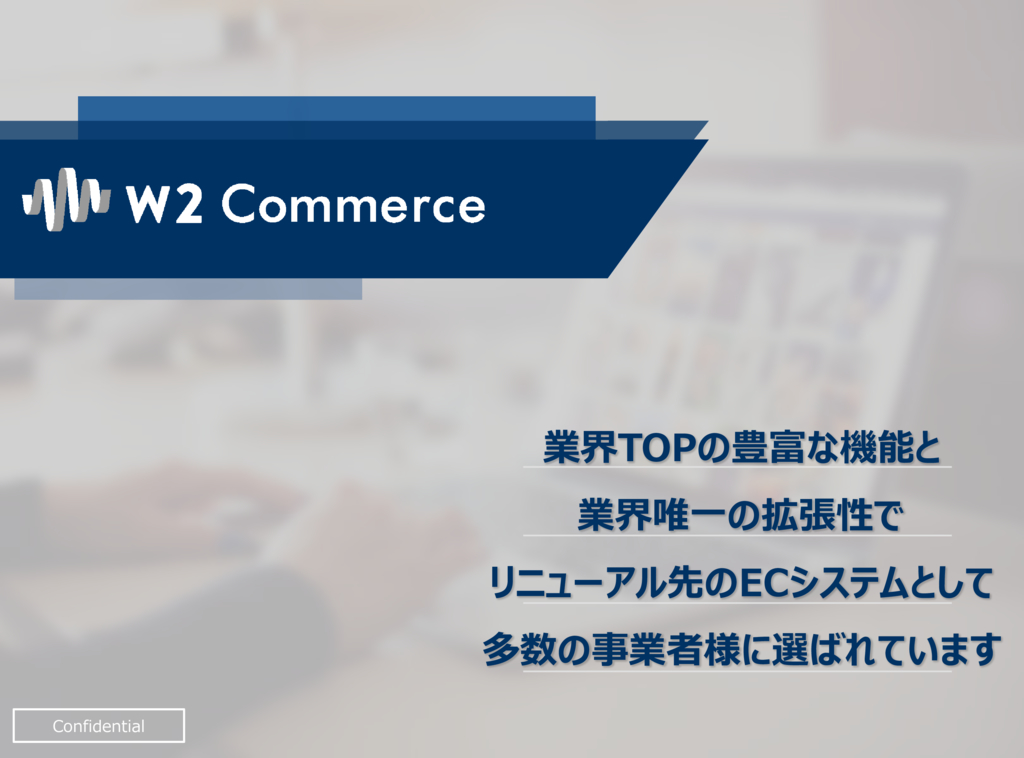 w2Commerce Value5の資料