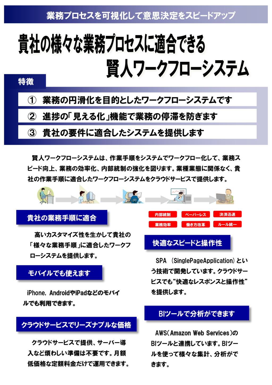 賢人ワークフロー/業種に関係なくワークフロー構築(修理点検、苦情管理に特化したワークフローも用意)の資料