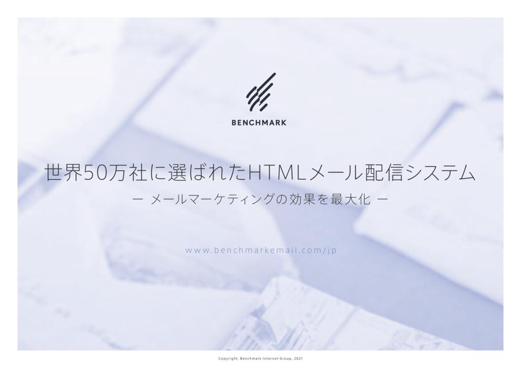 Benchmark Emailの資料