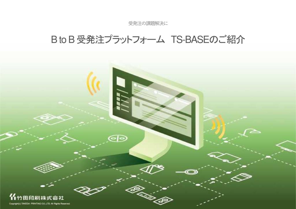 TS-BASEの資料