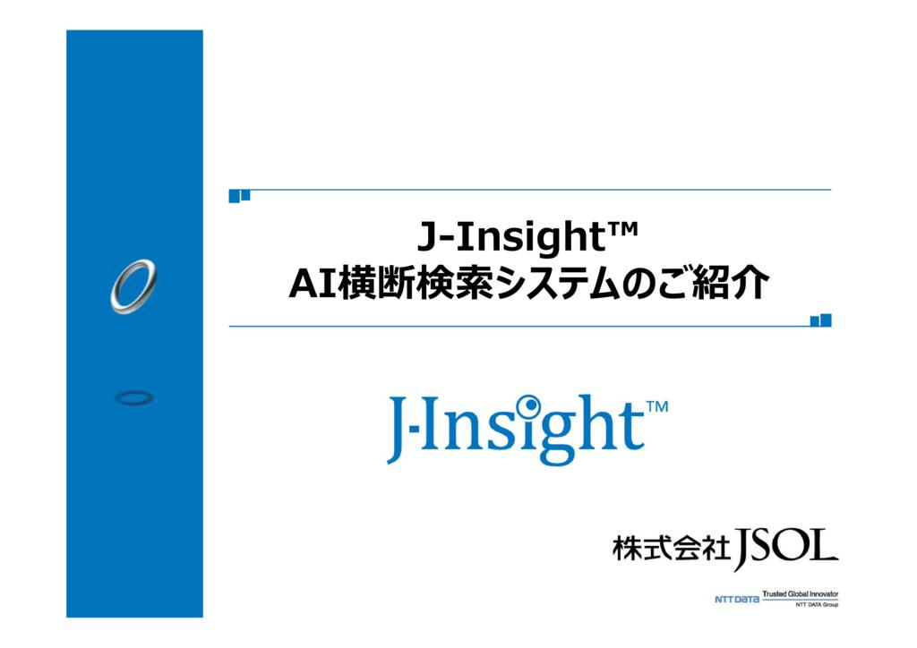 J-Insightの資料