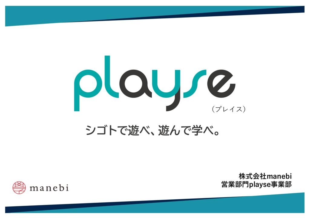 playse(プレイス)の資料