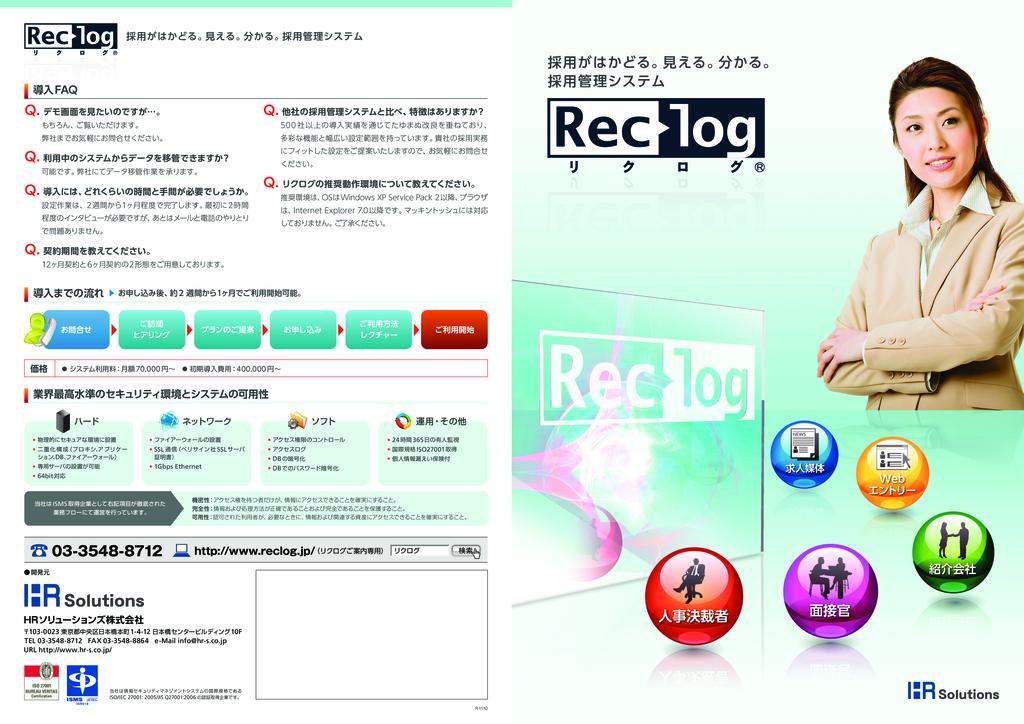 リクログ(Reclog)の資料