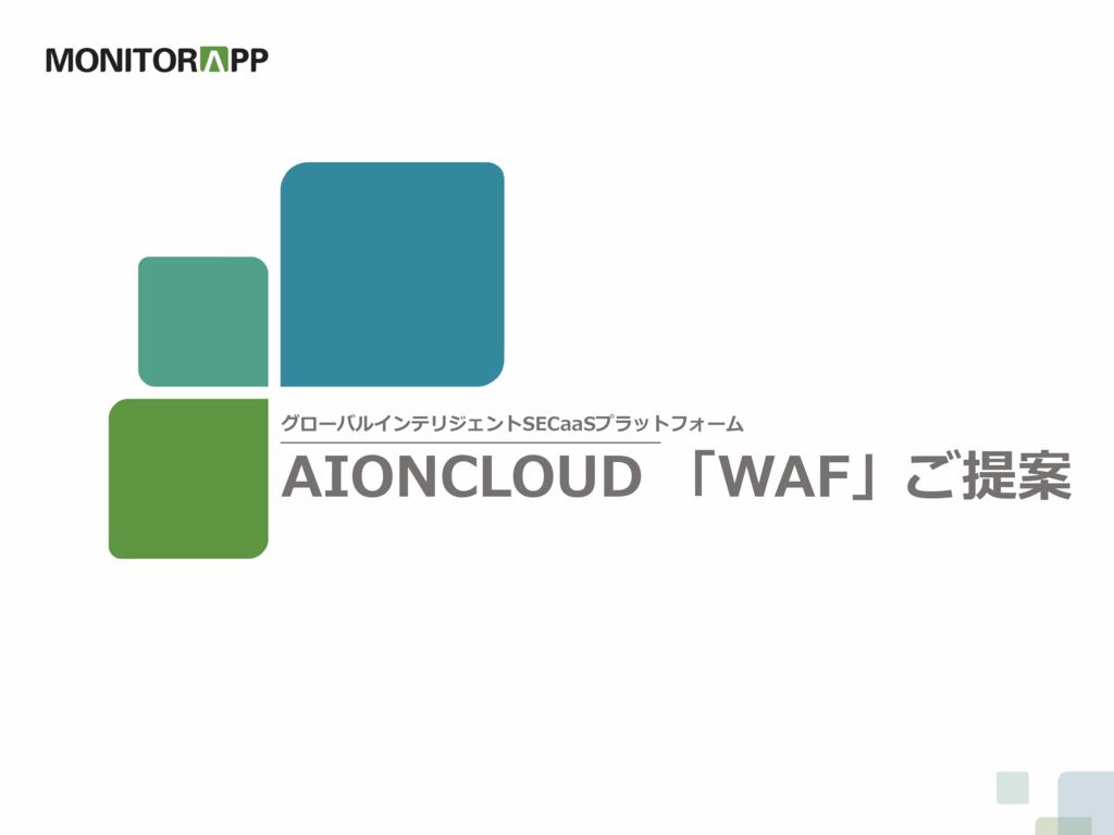 AIONCLOUD WAFの資料
