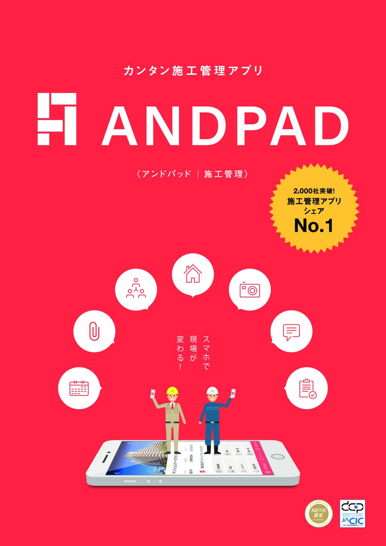 シェアNo1施工管理アプリ『ANDPAD(アンドパッド)』の資料