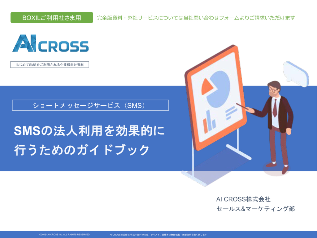 AIX Message SMSの資料