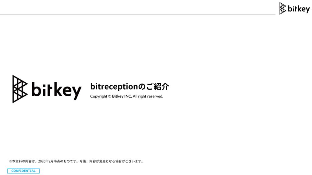 bitreceptionの資料