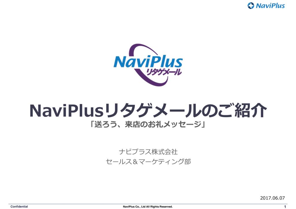NaviPlusリタゲメールの資料