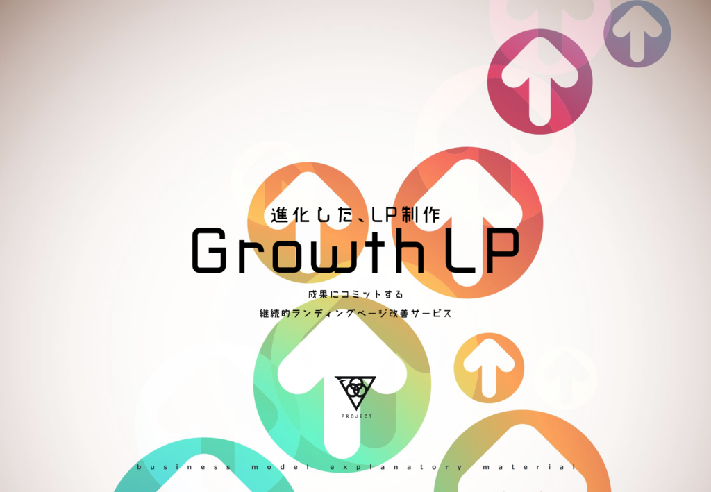 Growth LPの資料