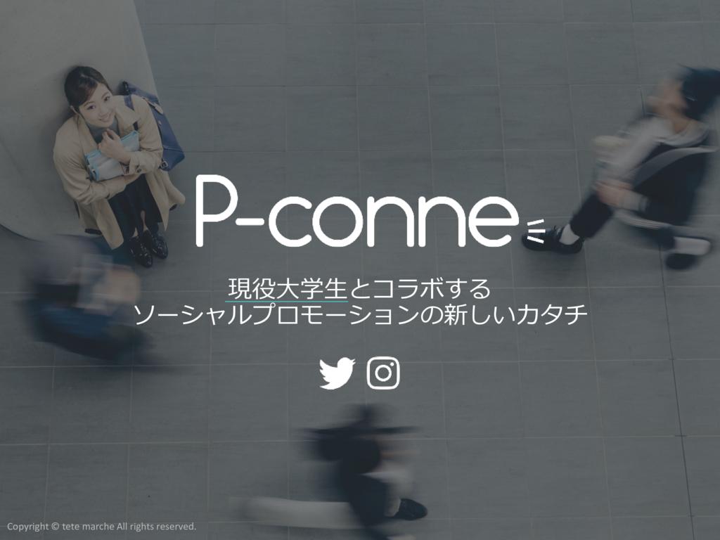 P-conne(ピーコネ)の資料