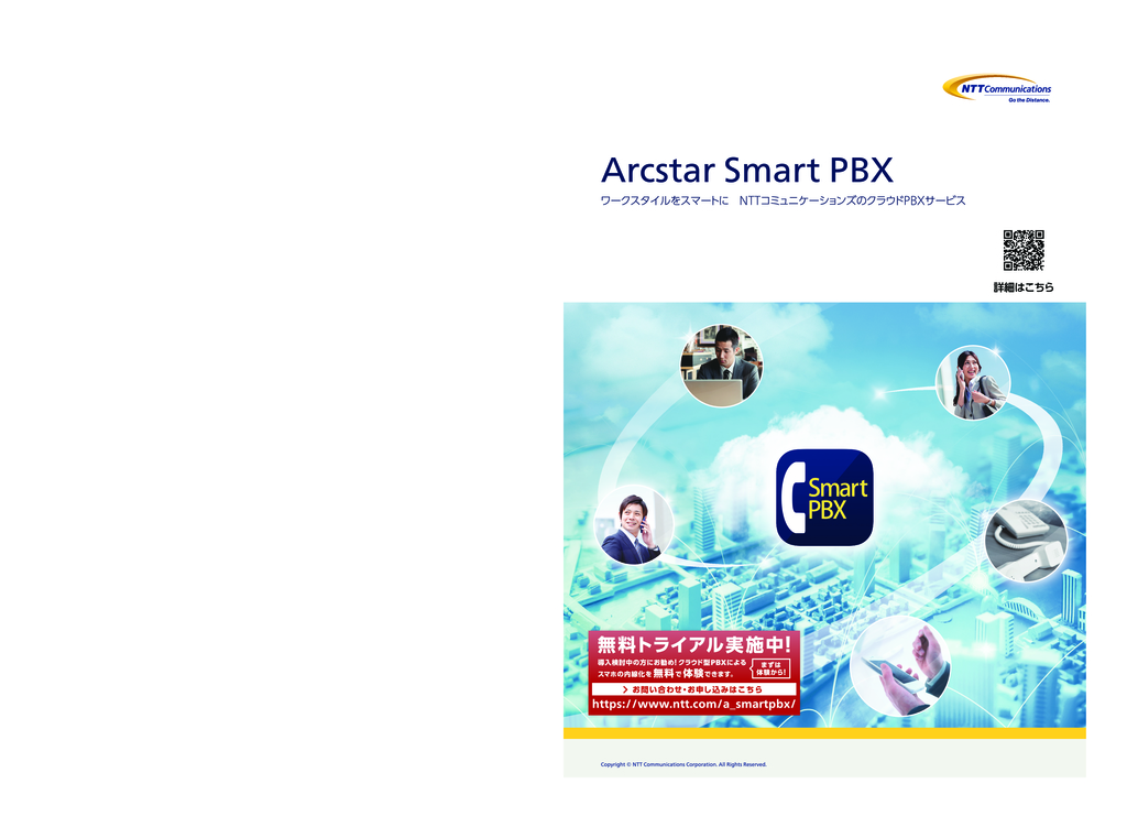 Arcstar Smart PBXの資料