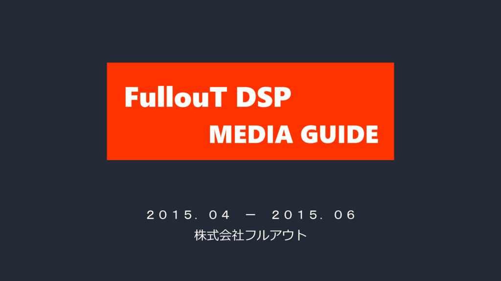 【FullouT (フルアウト) DSP】媒体資料の資料