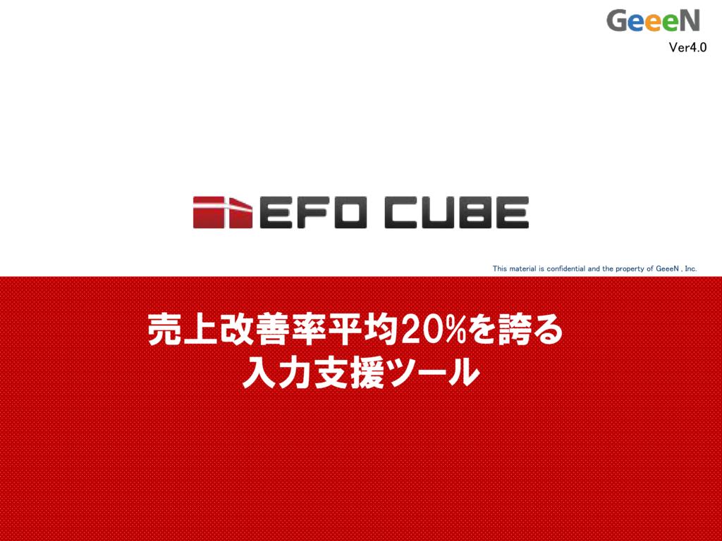 【EFO CUBE】フォーム最適化ツールの資料