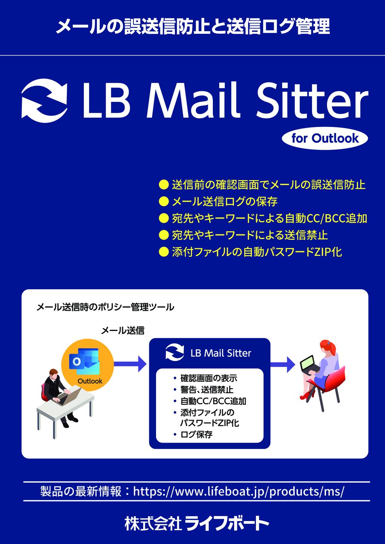 メールの誤送信防止と送信ログ管理『LB Mail Sitter』の資料