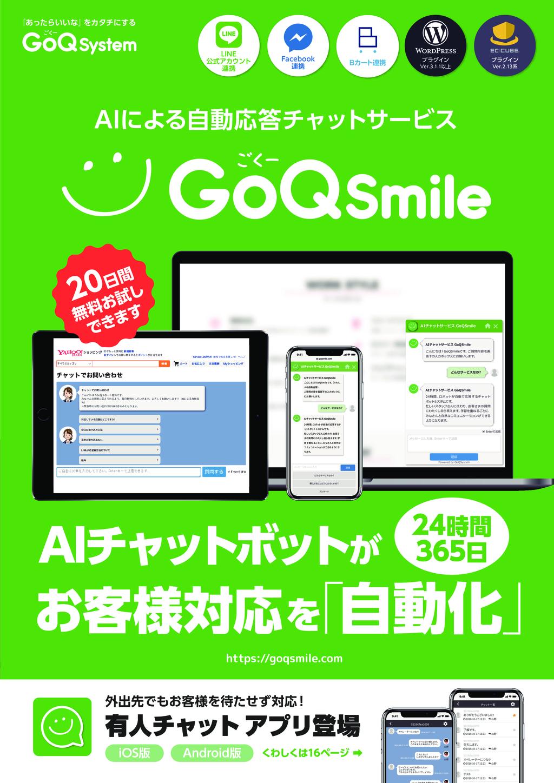 GoQSmileの資料