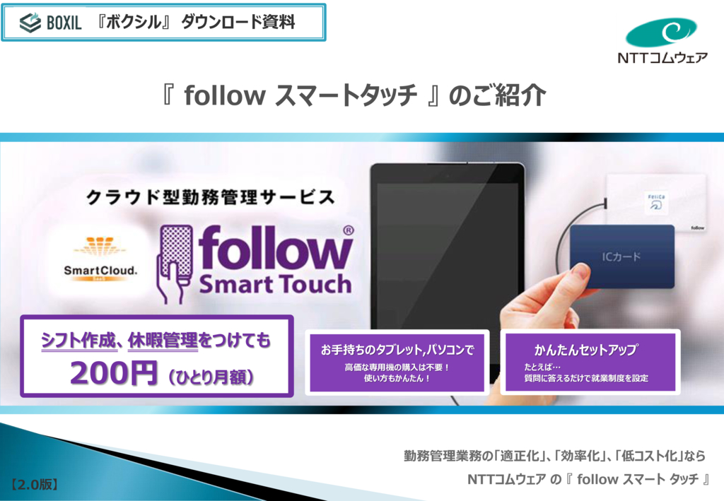 follow スマートタッチの資料