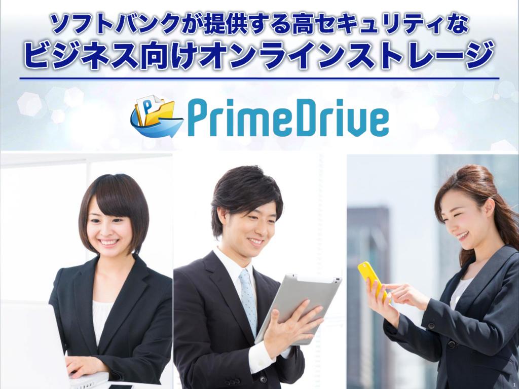 PrimeDriveの資料