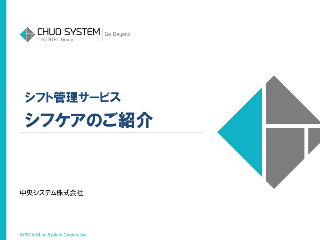 シフケアサービス紹介資料(比較サイト用)-0
