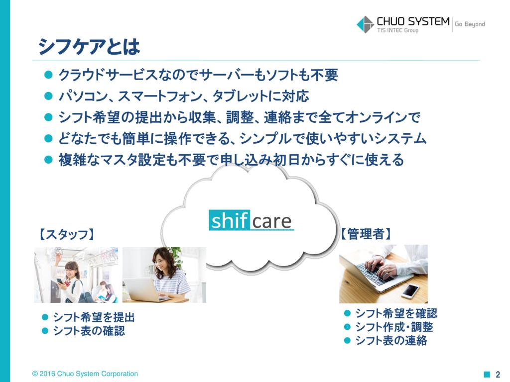 シフケアサービス紹介資料(比較サイト用)-1
