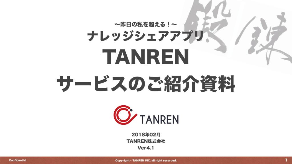 ナレッジシェアアプリ TANRENの資料