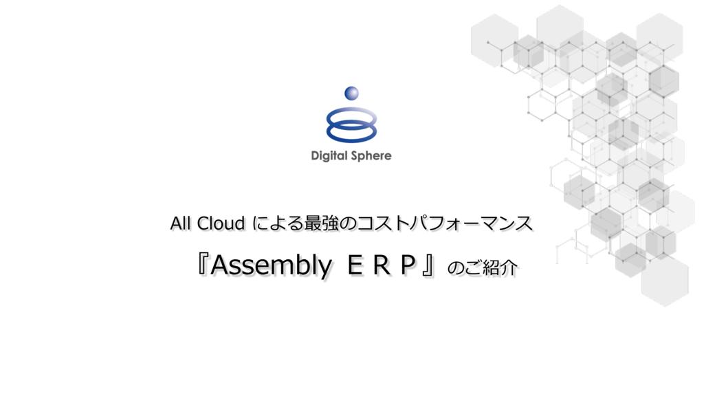 デジタルスフィア Assembly ERPの資料