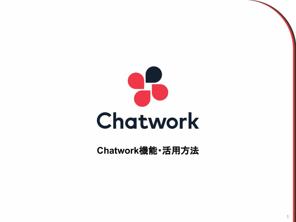 Chatwork(チャットワーク) タスク管理の資料