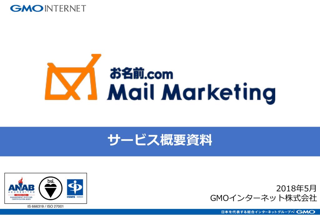 お名前.com メールマーケティングの資料