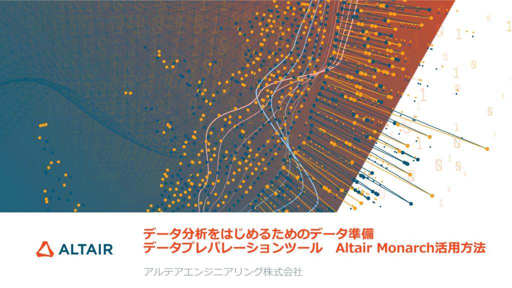 Altair Monarchの資料