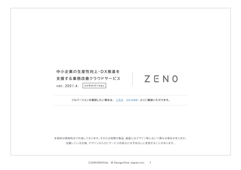 ZENO(ゼノ)の資料