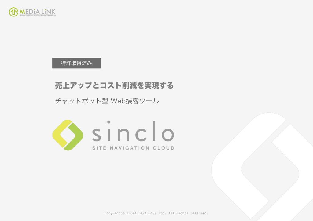 sincloの資料