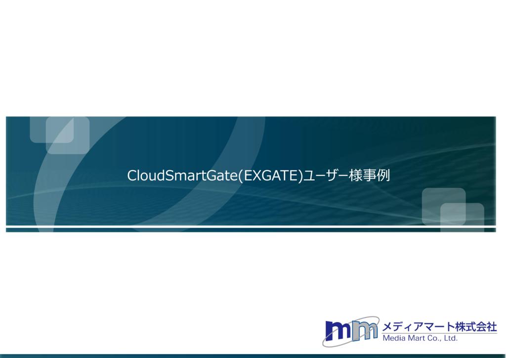 クラウド統合認証基盤「CloudSmartGate」の資料