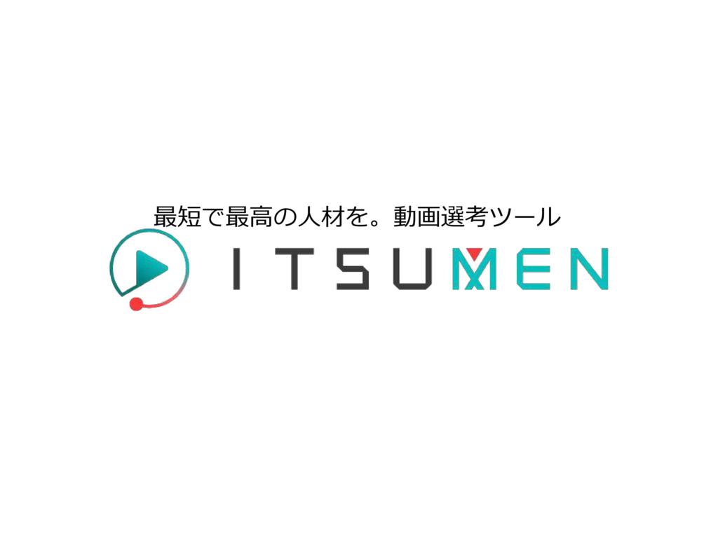 ITSUMENの資料
