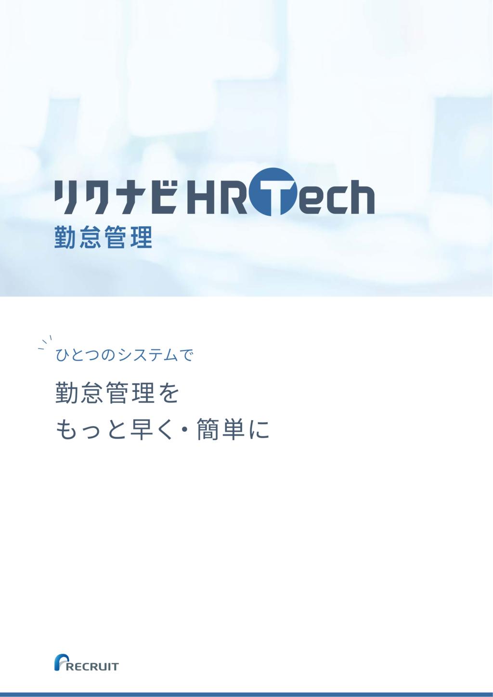 リクナビHRTech勤怠管理の資料