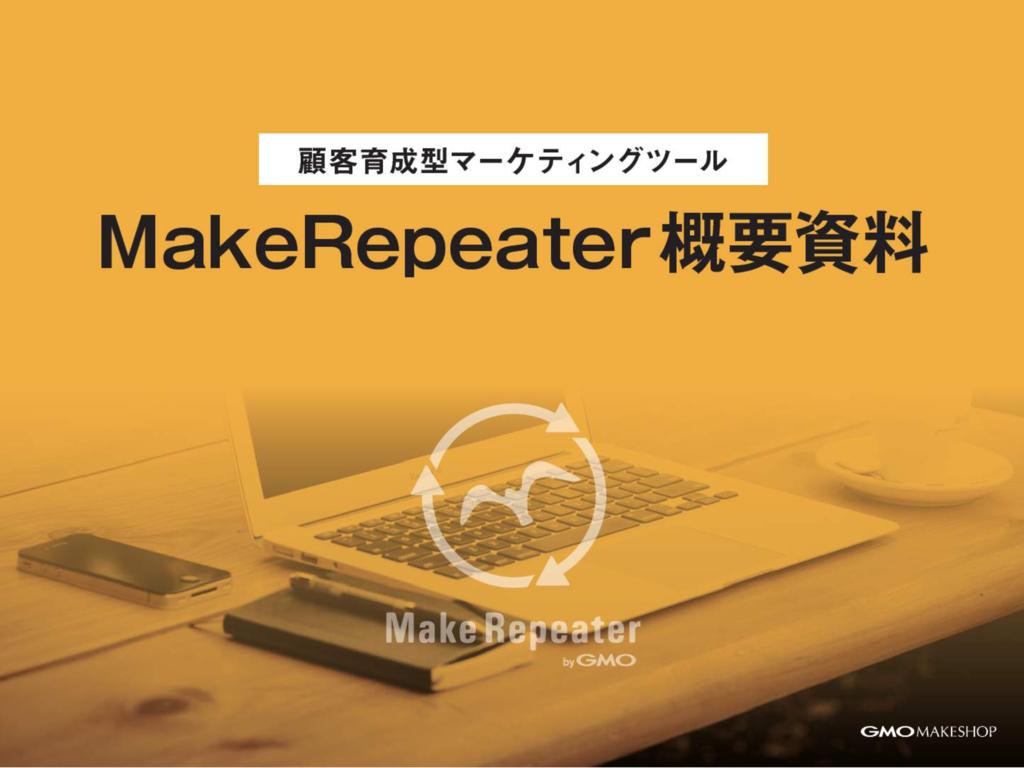 MakeRepeaterの資料