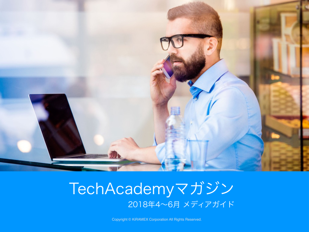 TechAcademyマガジンの資料