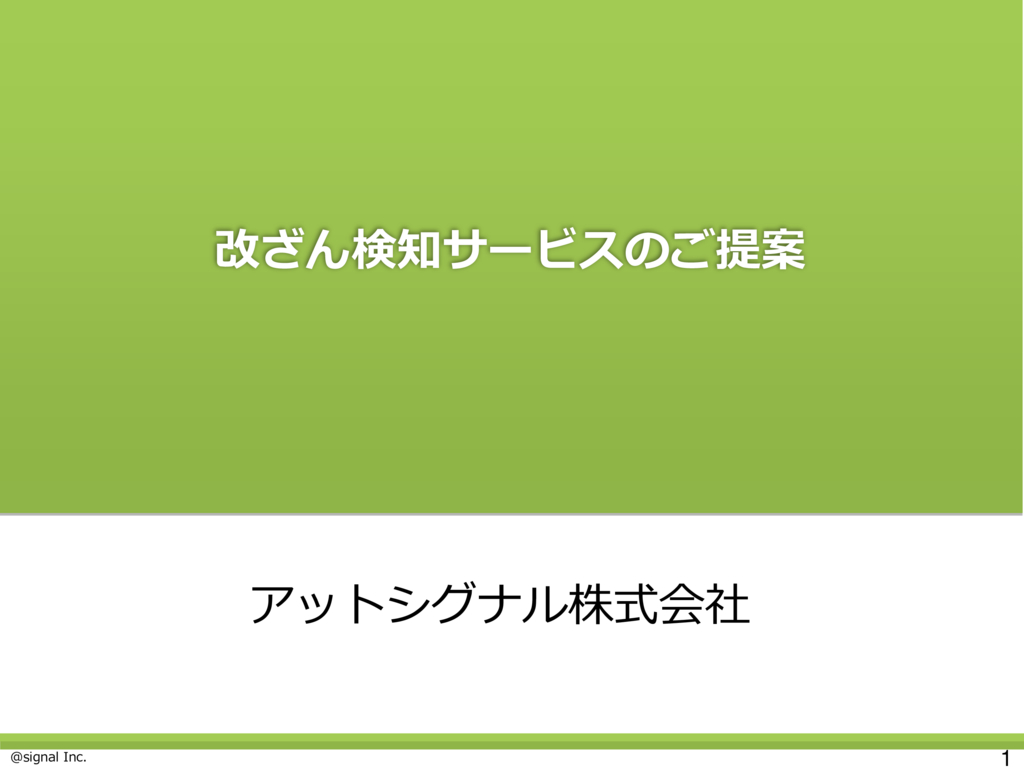 SITE PATROL CLOUDの資料