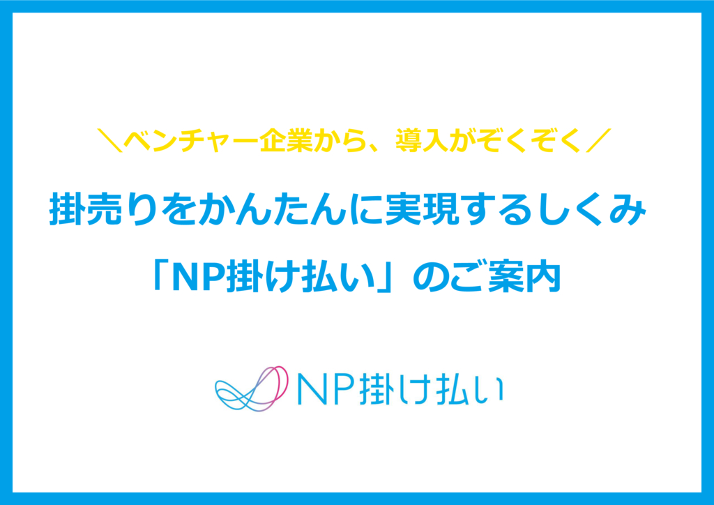 NP掛け払いの資料