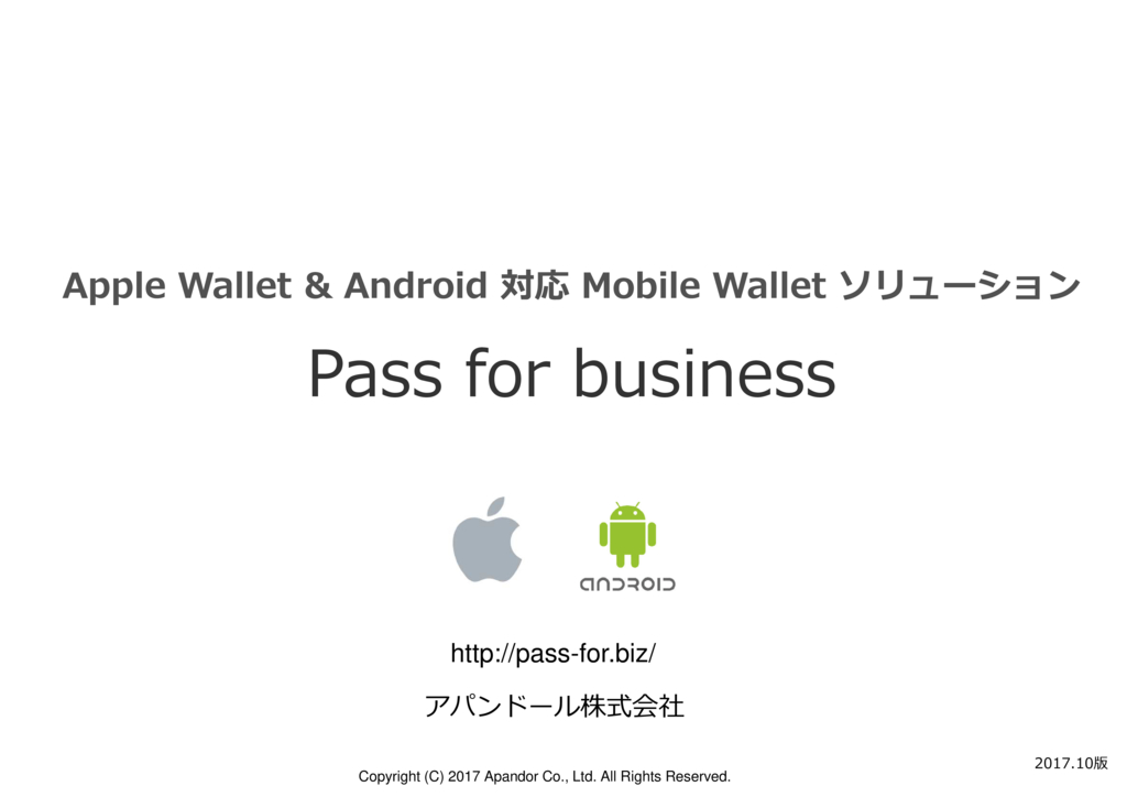 Apple Walletアプリ対応pass作成サービス-pass for business-の資料