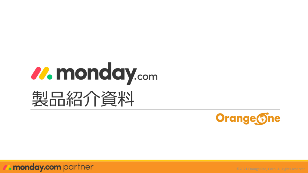 monday.comの資料