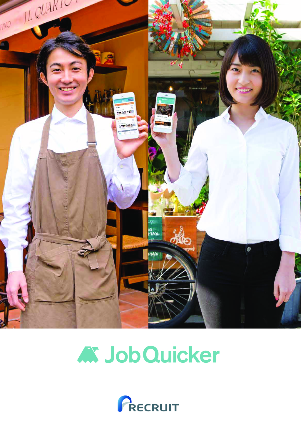 Job Quickerの資料