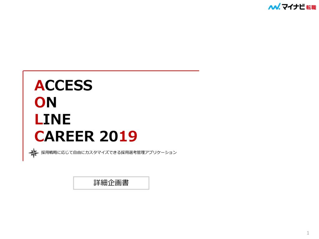 AOLC(アクセスオンラインキャリア)の資料
