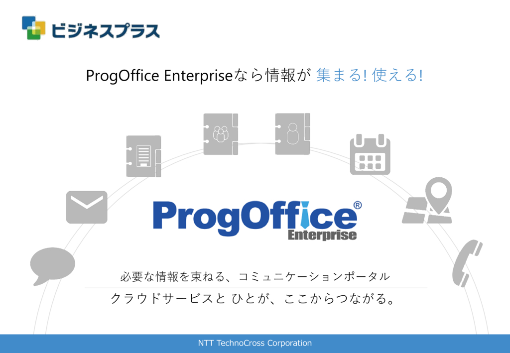 ProgOffice Enterpriseの資料