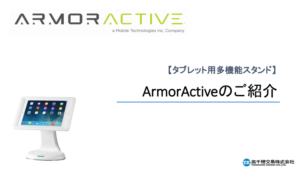 【ArmorActive】  業務用タブレット向け多機能スタンドの資料
