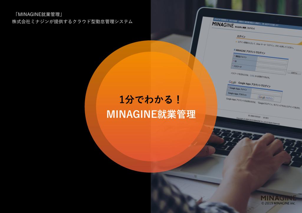 ミナジン就業管理の資料