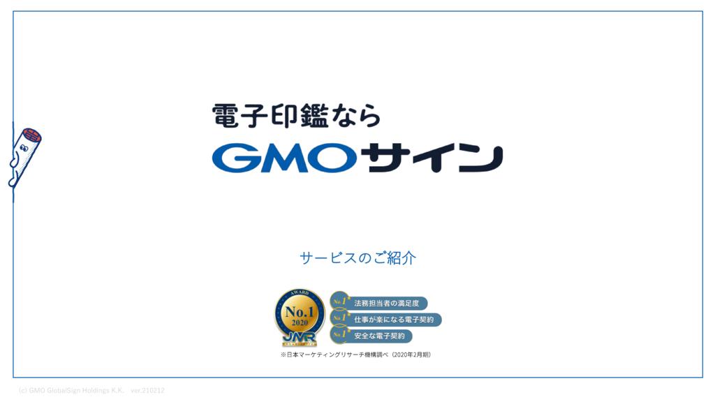 電子印鑑GMOサインの資料