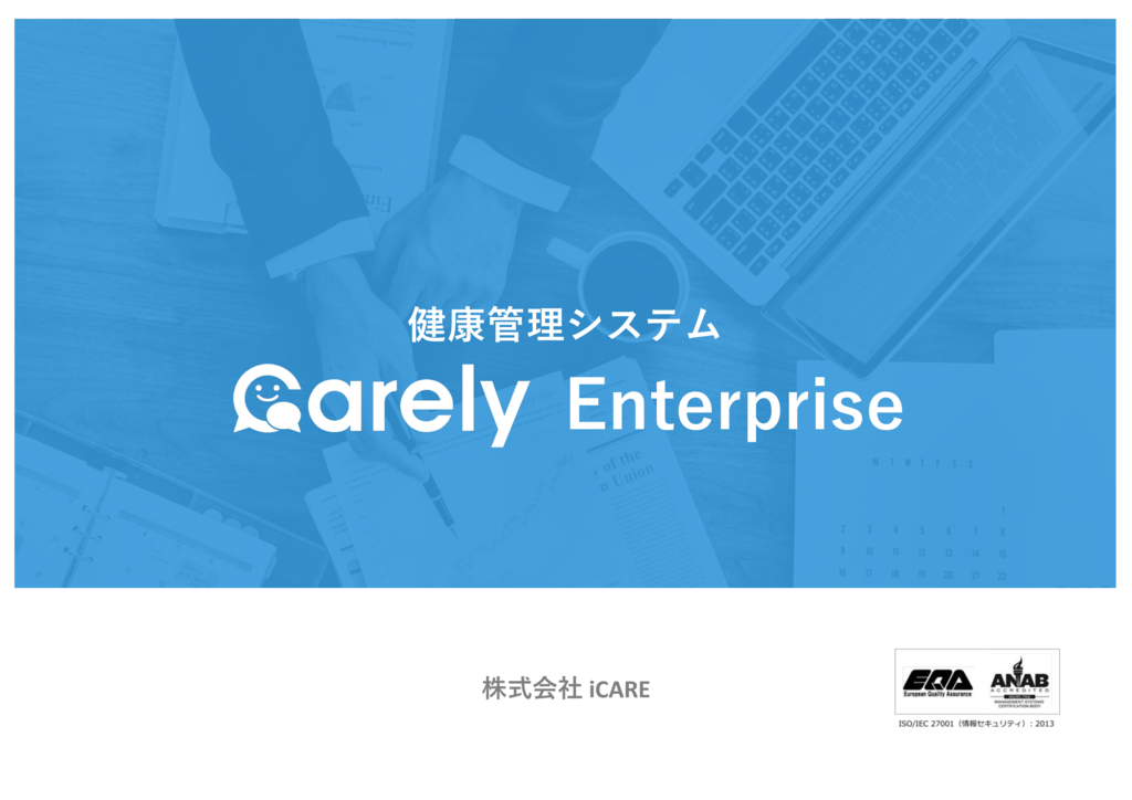 大企業向け健康管理効率化システム「Carely」の資料