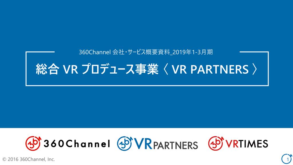 VR PARTNERSの資料