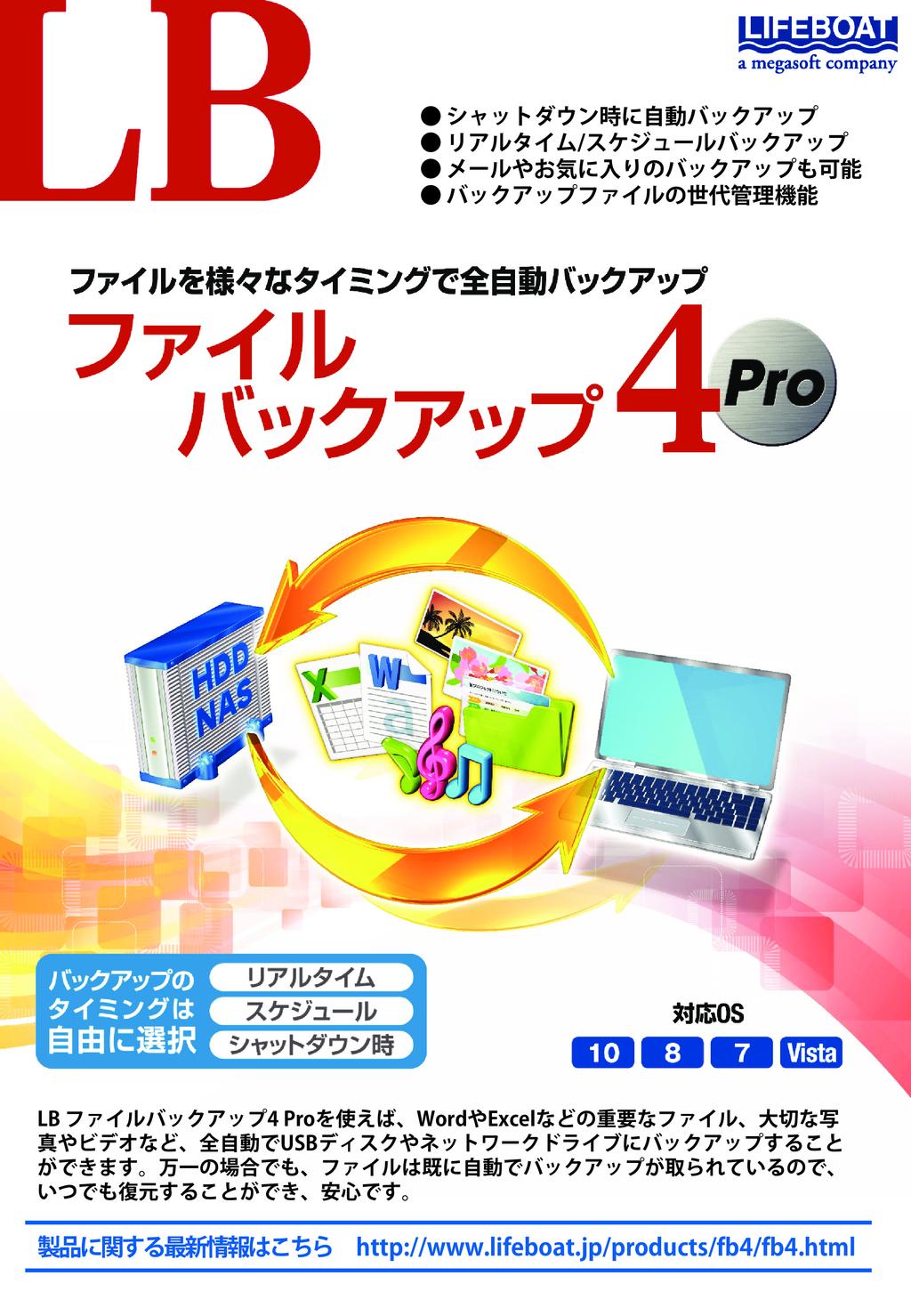 LB ファイルバックアップ4 Proの資料