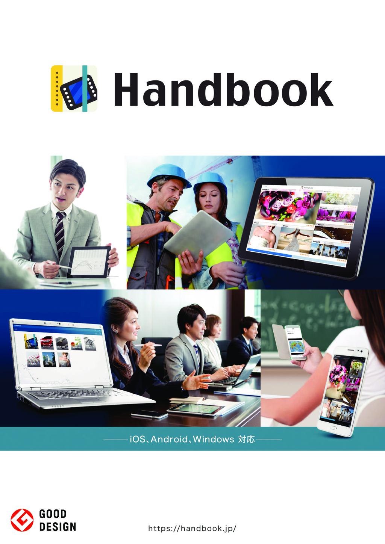 Handbook(ハンドブック)の資料