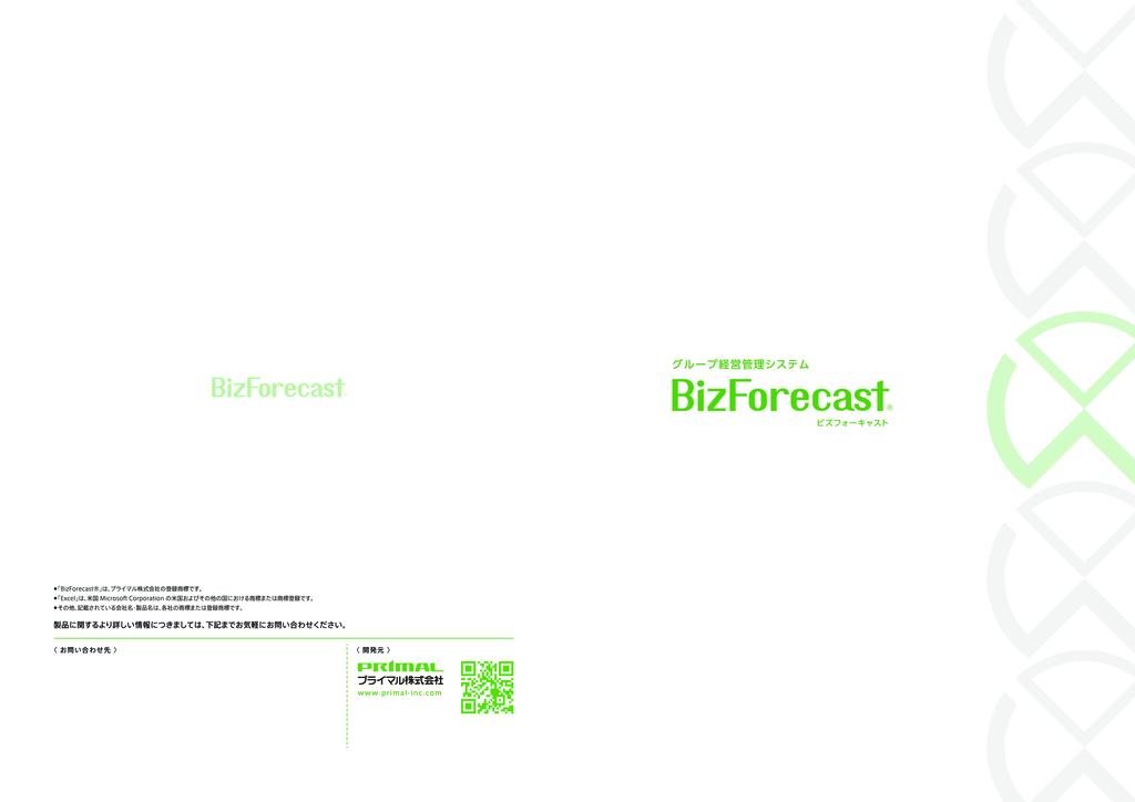 不測の事態にクラウド経営管理ツールを。市場シェアNo1「BizForecast」の資料